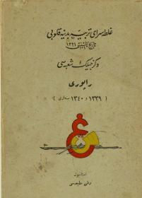 Resim 1924 Denizcilik Dergisi Ön Kapak